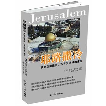 耶路撒冷:伊斯兰激进派、西方及圣城的未来