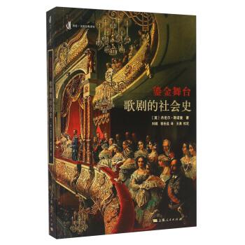 鎏金舞台:歌剧的社会史