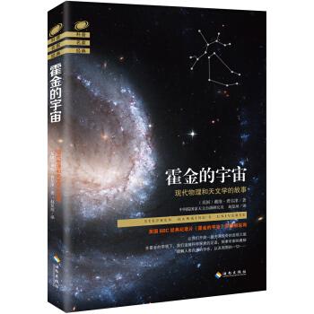 霍金的宇宙:现代物理和天文学的故事