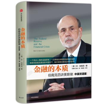 金融的本质:伯南克四讲美联储(新版)