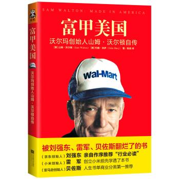 富甲美国:沃尔玛创始人山姆•沃尔顿自传