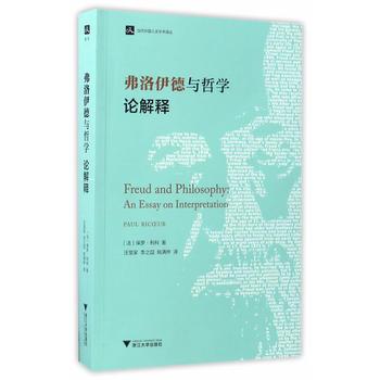 当代外国人文学术译丛·弗洛伊德与哲学:论解释
