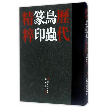 历代鸟虫篆印精粹(精装)