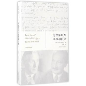 世界著名思想家通信译丛:海德格尔与荣格通信集