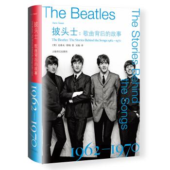 披头士:歌曲背后的故事1962-1970(精装)