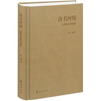 洛书河图:文明的造型探源(软精)