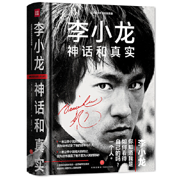李小龙 : 神话和真实