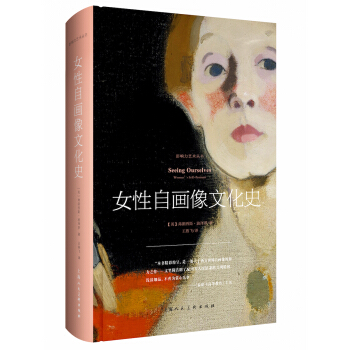 影响力艺术丛书——女性自画像文化史(精装)