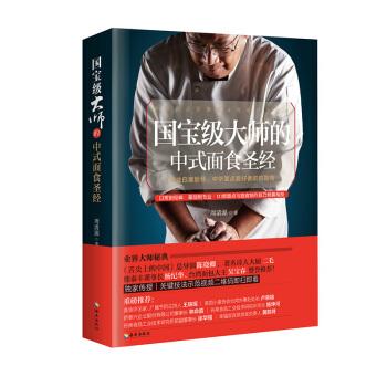国宝级大师的中式面点圣经