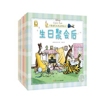 小熊维尼和他的朋友们(套装共6册)
