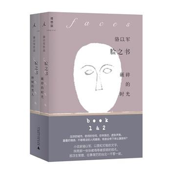 脸之书(全2册)