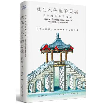 藏在木头里的灵魂:中国建筑彩绘笔记