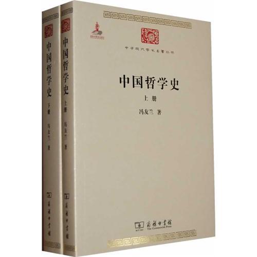 中华现代学术名著丛书:中国哲学史(全两册)