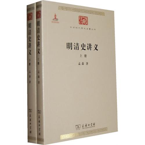 中华现代学术名著丛书:明清史讲义(全两册)
