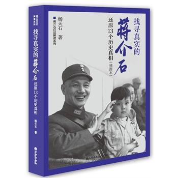 找寻真实的蒋介石:还原13个历史真相(插图本)