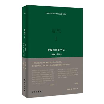贾想I:贾樟柯电影手记1996—2008(精装)
