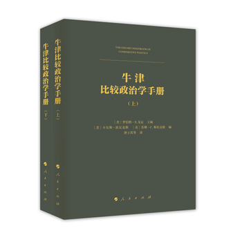 牛津比较政治学手册(上下册)