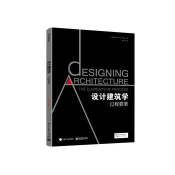 设计建筑学:过程要素