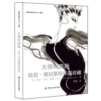 大师时装画:托尼维拉蒙特作品珍藏(精装)