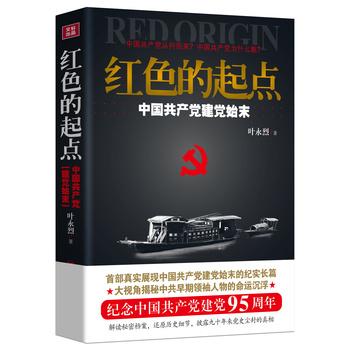 红色的起点:中国共产党建党始末