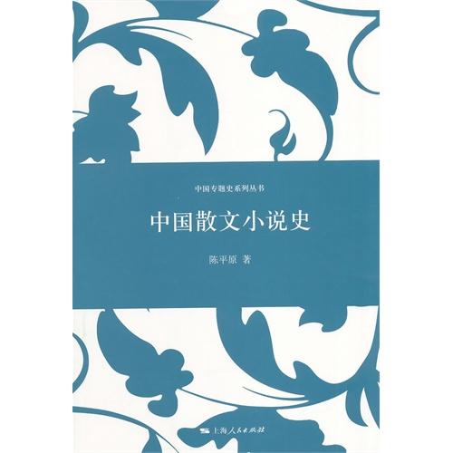 中国散文小说史