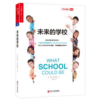 未来的学校