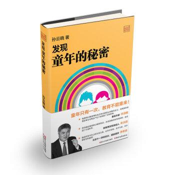 孙云晓教育研究前沿书系:发现童年的秘密