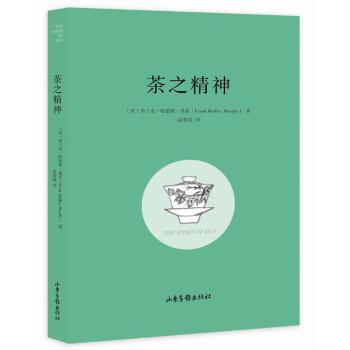 茶之精神(精装)