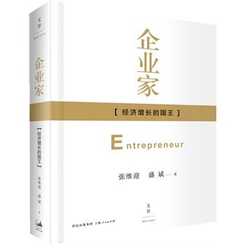 企业家:经济增长的国王(精装纪念版)