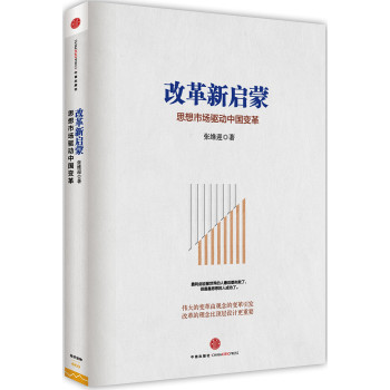 改革新启蒙,思想市场驱动中国变革