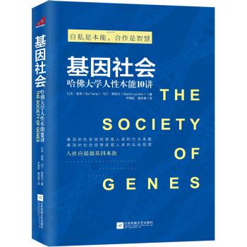 基因社会:哈佛大学人性本能10讲