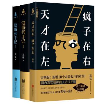 高铭三册套装:天才在左疯子在右完整版(新版)+催眠师手记1-2(套装共三册)