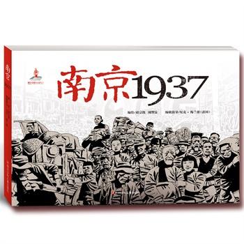 南京1937