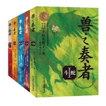 兽之奏者系列(全5册)