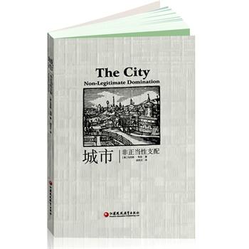 城市非正当性支配