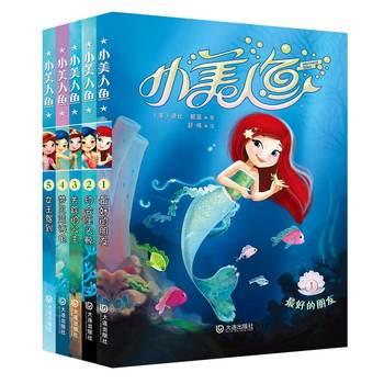 小美人鱼(套装共5册)