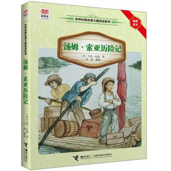 优等生必读文库·世界经典名著主题悦读系列 汤姆·索亚历险记