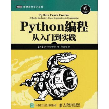 Python编程 从入门到实践