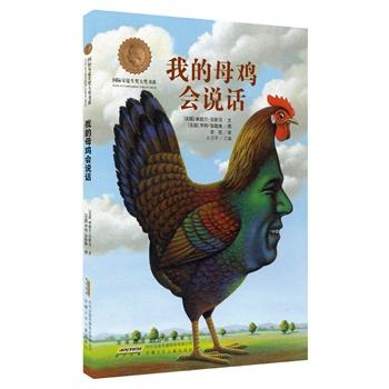 国际安徒生奖大奖书系:我的母鸡会说话