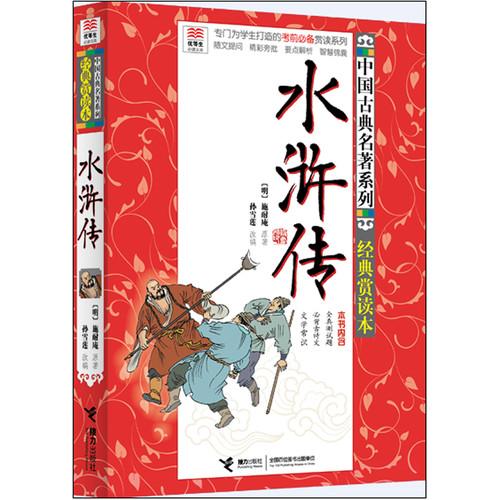优等生必读文库 中国古典名著系列(经典赏读本) 水浒传