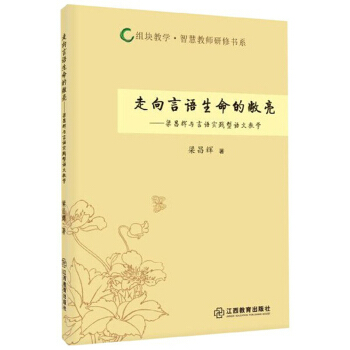 走向言语生命的敞亮--梁昌辉与言语实践型语文教学/组块教学智慧教师研修书系