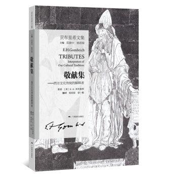 贡布里希文集:敬献集 西方文化传统的解释者