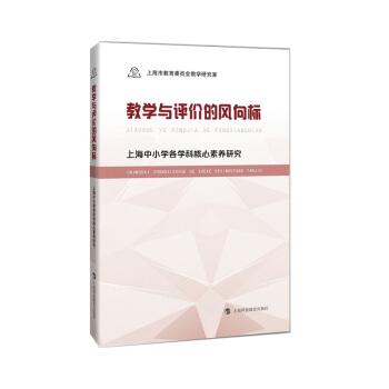 教学与评价的风向标 上海中小学各学科核心素养研究