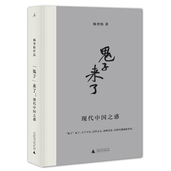 """""""鬼子""""来了:现代中国之惑(精装)"""