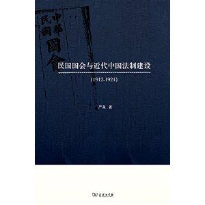 民国国会与近代中国法制建设(1912-1924)