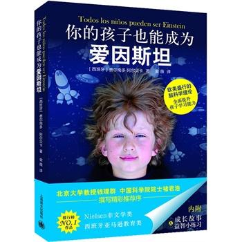 你的孩子也能成为爱因斯坦