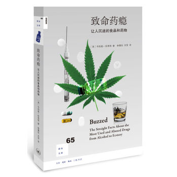 新知文库65:致命药瘾