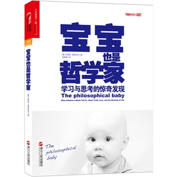 宝宝也是哲学家:学习与思考的惊奇发现