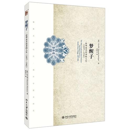 梦醒子:一位华北乡居者的人生(1857-1942)