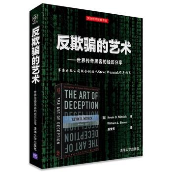 反欺骗:世界传奇黑客的经历分享